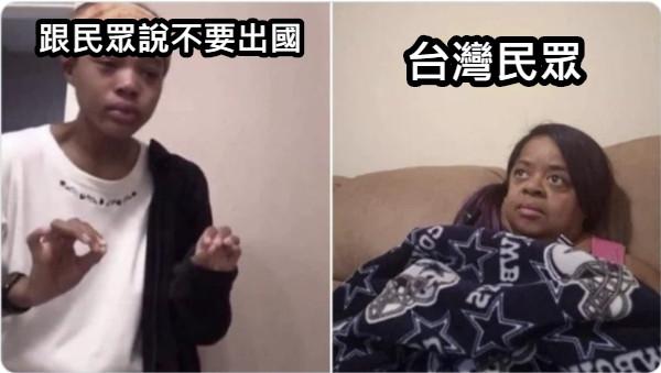 跟民眾說不要出國 台灣民眾