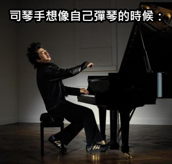 司琴手想像自己彈琴的時候: