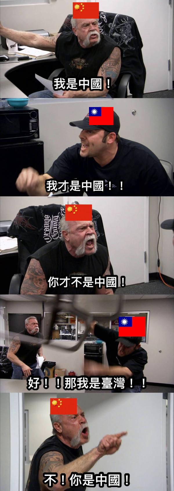 我是中國! 我才是中國!! 你才不是中國! 好!!那我是臺灣!! 不!你是中國!