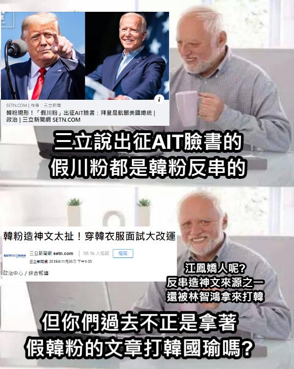 三立說出征AIT臉書的 假川粉都是韓粉反串的 但你們過去不正是拿著 假韓粉的文章打韓國瑜嗎? 江鳳嬌人呢? 反串造神文來源之一 還被林智鴻拿來打韓