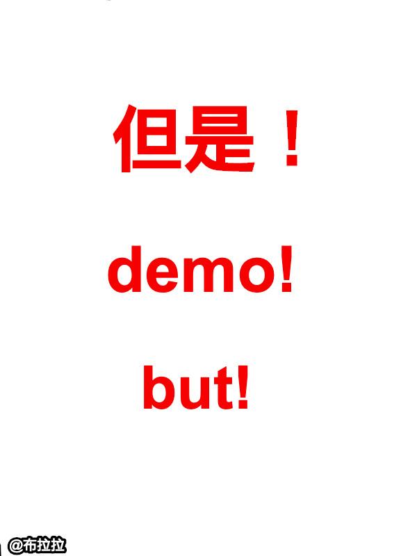 但是! demo! but!