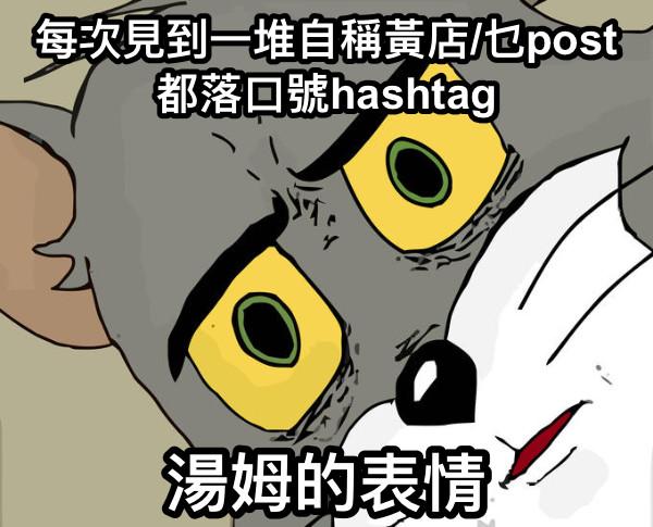每次見到一堆自稱黃店/乜post都落口號hashtag 湯姆的表情