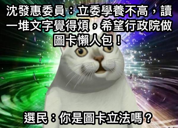 沈發惠委員:立委學養不高,讀一堆文字覺得煩,希望行政院做圖卡懶人包! 選民:你是圖卡立法嗎?