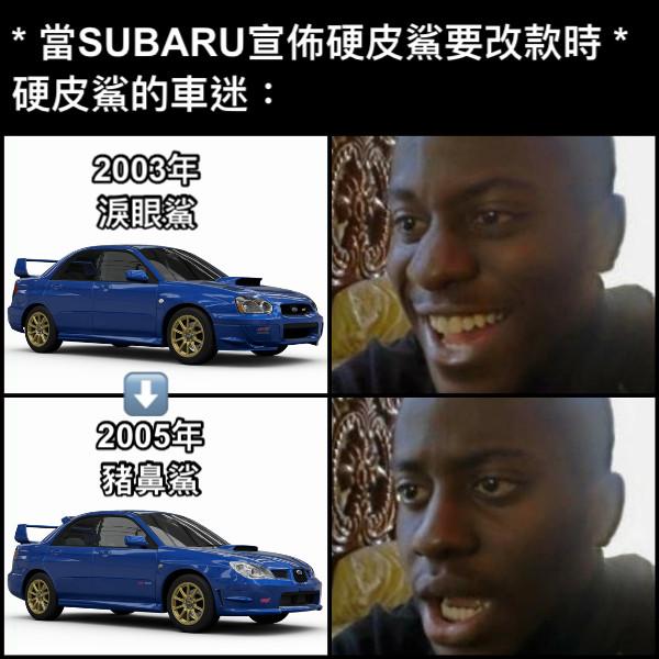 2003年 淚眼鯊 2005年 豬鼻鯊 * 當SUBARU宣佈硬皮鯊要改款時 * 硬皮鯊的車迷: ⬇️