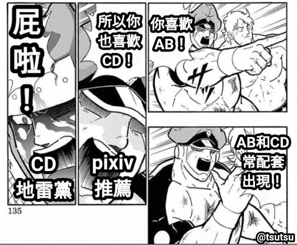 你喜歡 AB! AB和CD 常配套 出現! 所以你 也喜歡 CD! 屁 啦 ! pixiv 推薦 CD 地雷黨