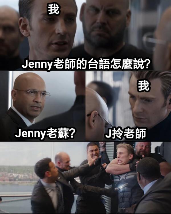 Jenny老師的台語怎麼說? Jenny老蘇? J拎老師 我 我