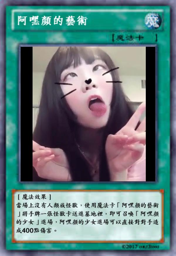 阿嘿顏的藝術 [魔法效果] 當場上沒有人類族怪獸,使用魔法卡「阿嘿顏的藝術」將手牌一張怪獸卡送進墓地裡,即可召喚「阿嘿顏的少女」進場,阿嘿顏的少女進場可以直接對對手造成400點傷害。
