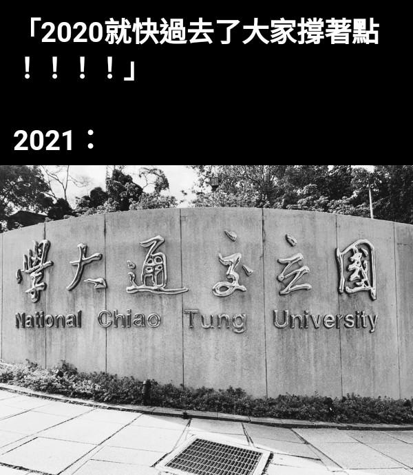 「2020就快過去了大家撐著點!!!!」  2021: