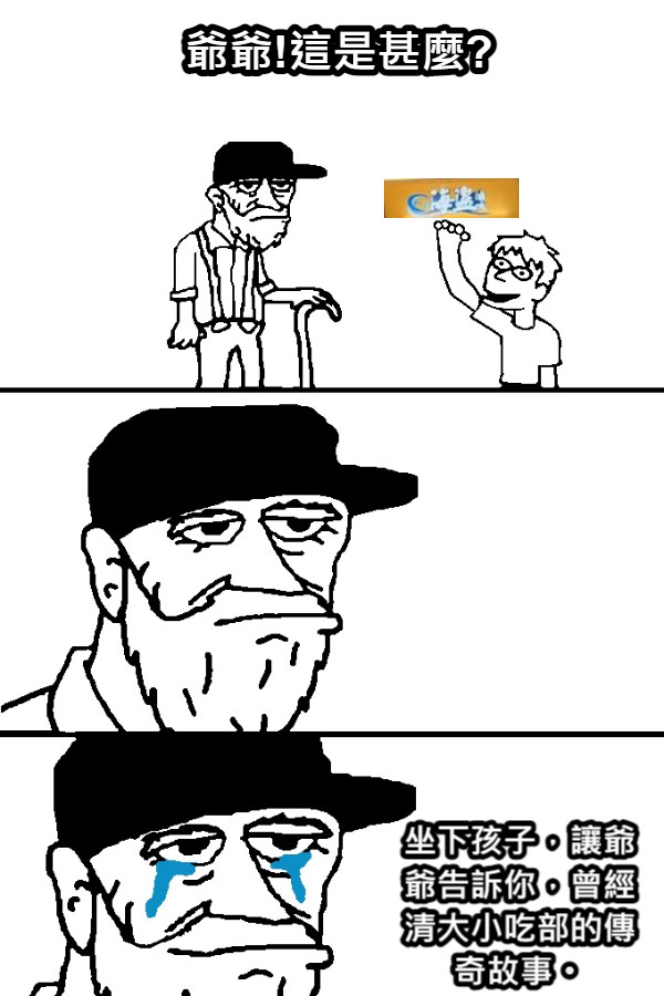 爺爺!這是甚麼? 坐下孩子,讓爺爺告訴你,曾經清大小吃部的傳奇故事。