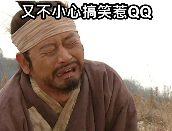 又不小心搞笑惹QQ