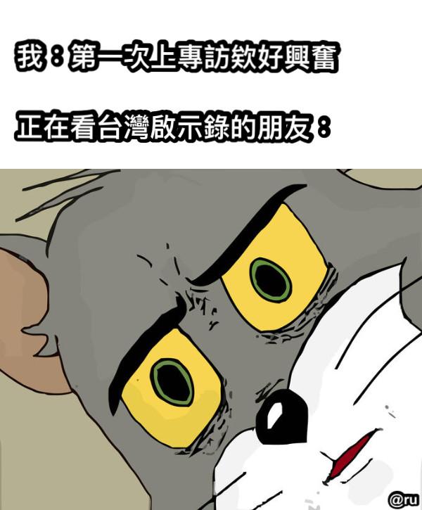 我:第一次上專訪欸好興奮  正在看台灣啟示錄的朋友: