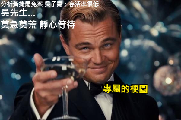 分析黃捷罷免案 吳子嘉:存活率很低 吳先生... 莫急莫荒 靜心等待 專屬的梗圖