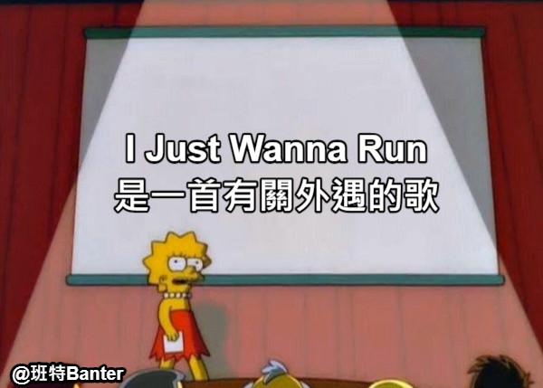 I Just Wanna Run 是一首有關外遇的歌