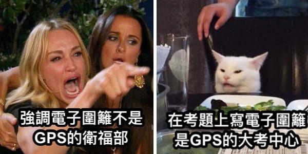強調電子圍籬不是 GPS的衛福部 在考題上寫電子圍籬 是GPS的大考中心