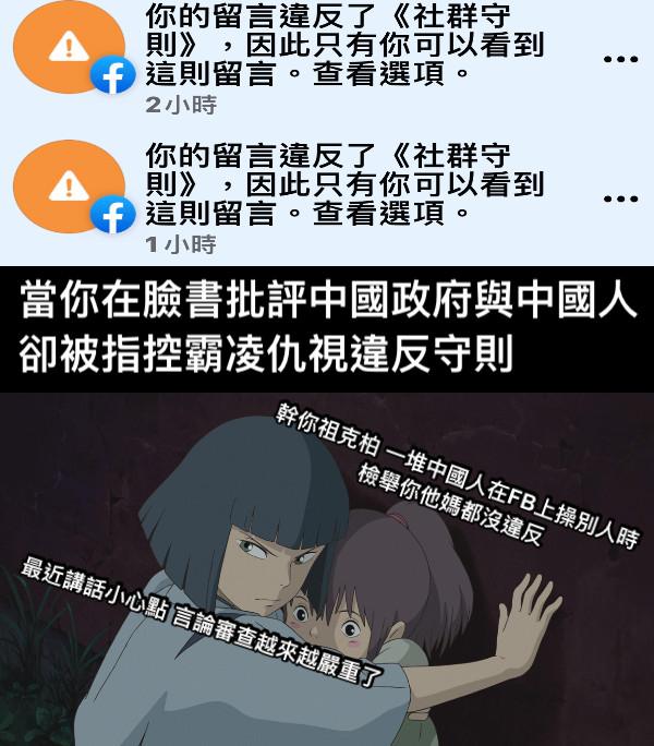 當你在臉書批評中國政府與中國人 卻被指控霸凌仇視違反守則 幹你祖克柏 一堆中國人在FB上操別人時  檢舉你他媽都沒違反 最近講話小心點 言論審查越來越嚴重了