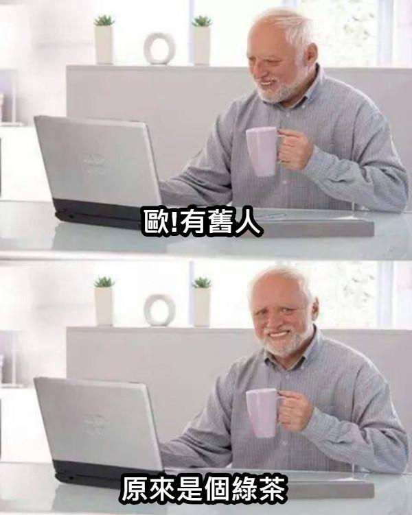 歐!有舊人 原來是個綠茶
