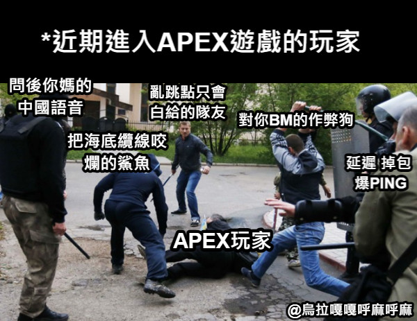 APEX玩家 對你BM的作弊狗 把海底纜線咬爛的鯊魚 亂跳點只會白給的隊友 問後你媽的中國語音 延遲 掉包 爆PING *近期進入APEX遊戲的玩家