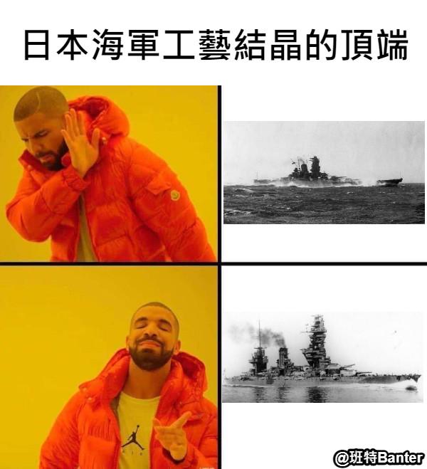 日本海軍工藝結晶的頂端