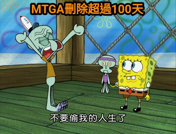 MTGA刪除超過100天