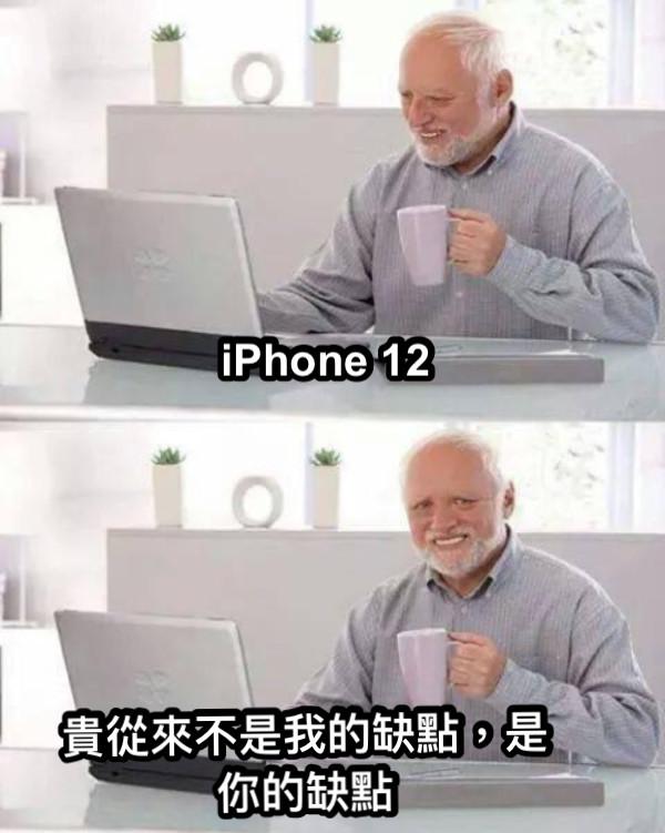 iPhone 12 貴從來不是我的缺點,是你的缺點