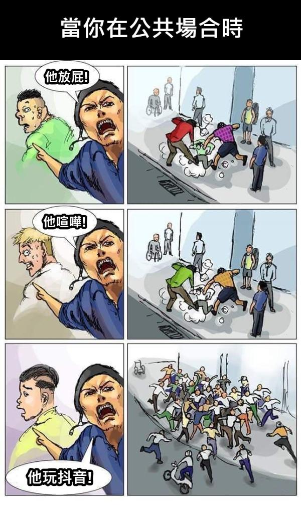 當你在公共場合時 他喧嘩! 他放屁! 他玩抖音!
