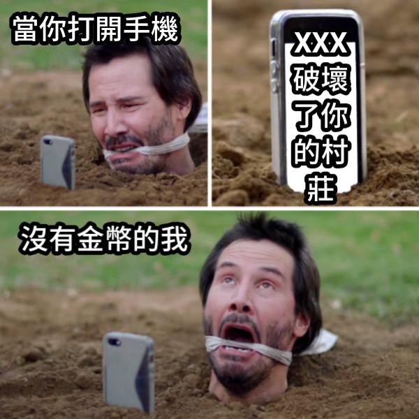 當你打開手機 XXX破壞了你的村莊 沒有金幣的我