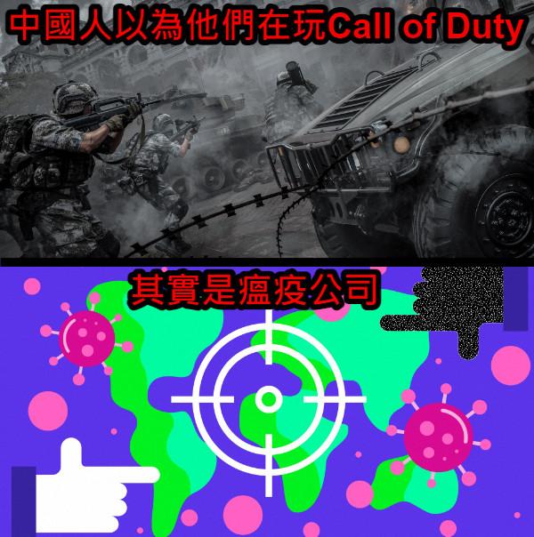 中國人以為他們在玩Call of Duty 其實是瘟疫公司