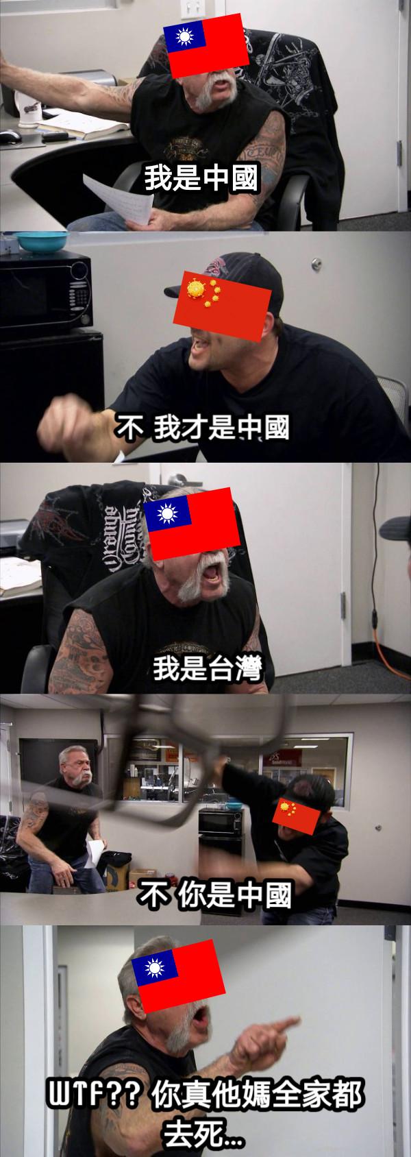 我是中國 不  我才是中國 我是台灣 不  你是中國 WTF??  你真他媽全家都去死…