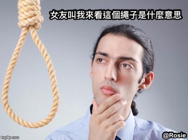 女友叫我來看這個繩子是什麼意思