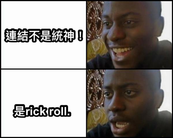 連結不是統神! 是rick roll.