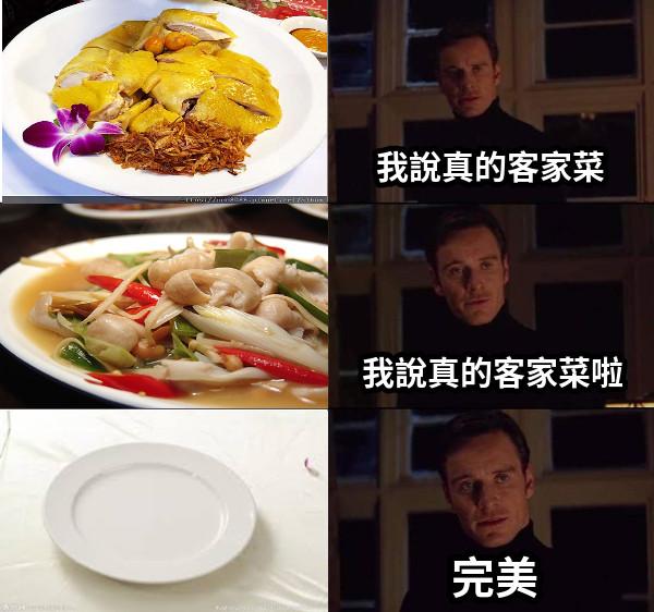我說真的客家菜 我說真的客家菜啦 完美