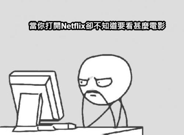 當你打開Netflix卻不知道要看甚麼電影