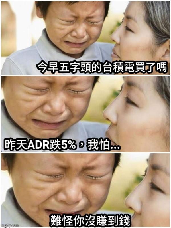 今早五字頭的台積電買了嗎 昨天ADR跌5%,我怕... 難怪你沒賺到錢