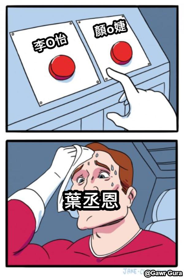 李O怡 顏o婕 葉丞恩