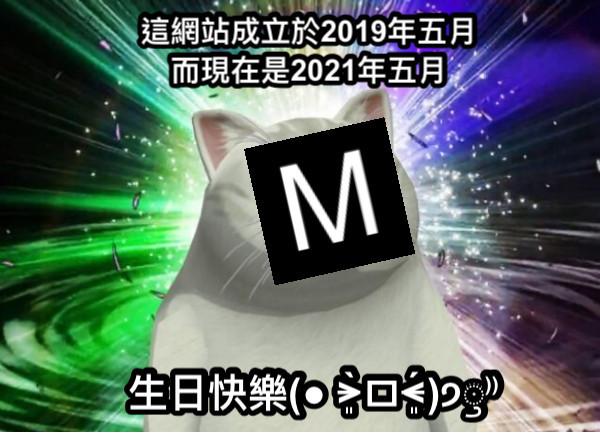 這網站成立於2019年五月 而現在是2021年五月 生日快樂(● ˃̶͈̀ロ˂̶͈́)੭ꠥ⁾⁾