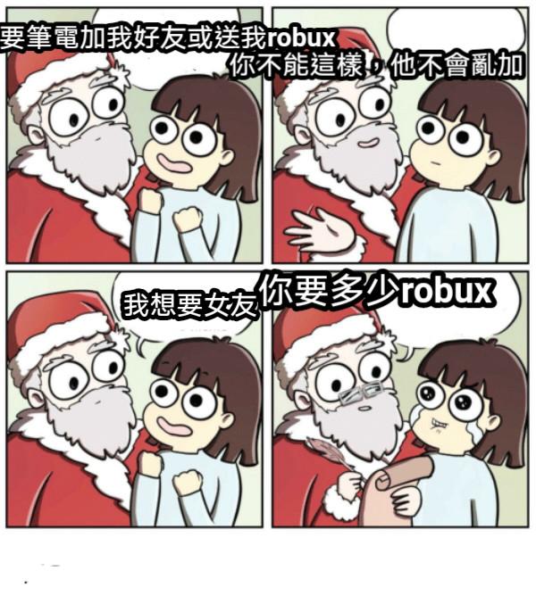 我想要女友 我要筆電加我好友或送我robux 你不能這樣,他不會亂加 你要多少robux