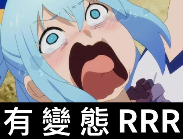 有 變 態 RRR