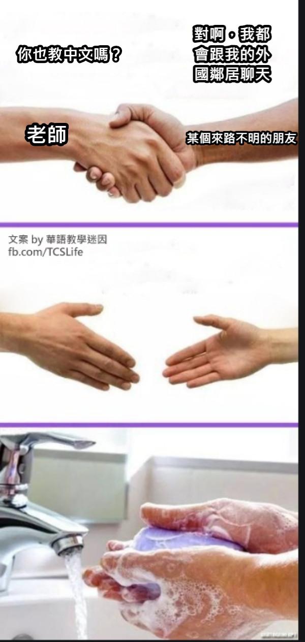 老師 某個來路不明的朋友 你也教中文嗎? 對啊,我都會跟我的外國鄰居聊天
